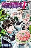 やじきた学園道中記F 12 (プリンセス・コミックス)