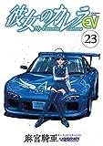 彼女のカレラEV (23) (リイドカフェコミックス)