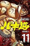 バキ道 11 (少年チャンピオン・コミックス)