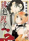 緋色の呪文 1 (プリンセス・コミックス)