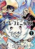 チーム・フェニックス 1 (少年チャンピオン・コミックス)