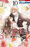 天堂家物語【通常版】 10 (花とゆめコミックス)