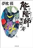 陰陽師 女蛇ノ巻 (文春文庫)