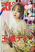 ビッグコミックスピリッツ 2021年 10/25 号 [雑誌]