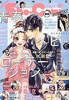Sho-Comi(少女コミック) 2021年 11/5 号 [雑誌]