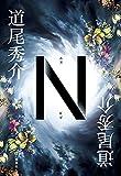 N (集英社文芸単行本)