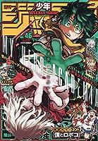 週刊少年ジャンプ(46) 2021年 11/1 号 [雑誌]