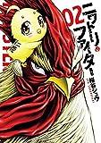 ニワトリ・ファイター(2) (ヒーローズコミックス)