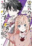 電気ウナギの美少女攻略 2巻 (デジタル版ガンガンコミックスONLINE)