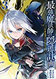 最強魔法師の隠遁計画-ジ・オルターネイティブ- 3巻 (デジタル版ガンガンコミックスUP!)