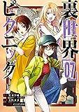 裏世界ピクニック 7巻 (デジタル版ガンガンコミックス)