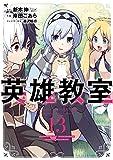英雄教室 13巻 (デジタル版ガンガンコミックス)
