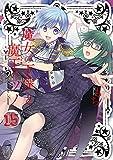 魔女の下僕と魔王のツノ 15巻 (デジタル版ガンガンコミックス)