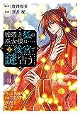 嘘憑き狐の巫女様は後宮で謎を占う 2巻 (デジタル版ガンガンコミックスONLINE)