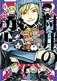 村井の恋 6 (ジーンLINEコミックス)