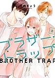 ブラザー・トラップ 8 (ジーンLINEコミックス)