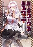 パッチワークス・パスウェイ(2)【電子限定特典ペーパー付き】 (RYU COMICS)
