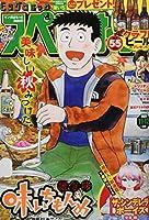 ビッグコミックスペリオール 2021年 11/12 号 [雑誌]