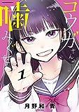 コウガさんの噛みぐせ(1) (少年マガジンエッジコミックス)