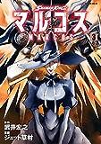 SHAMAN KING マルコス(3) (少年マガジンエッジコミックス)