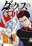 ダモクレスのゴルフ(3) (コミックブルコミックス)