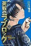 英戦のラブロック(2) (週刊少年マガジンコミックス)
