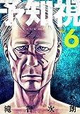 予知視【特装版】 6 (ズズズキュン!)