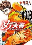 め組の大吾 救国のオレンジ(3) (月刊少年マガジンコミックス)