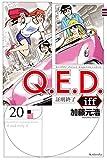Q.E.D.iff ―証明終了―(20) (月刊少年マガジンコミックス)