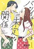 バツイチ2人は未定な関係【描き下ろしおまけ付き特装版】 (恋するソワレ+)