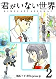 君がいない世界(フルカラー)【特装版】 2 (恋するソワレ)