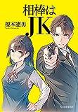 相棒はJK (ハルキ文庫)