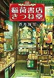 稲荷書店きつね堂 (ハルキ文庫)