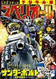 ビッグコミックスペリオール 2021年21号(2021年10月8日発売)