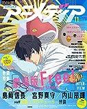 アニメディア2021年11月号
