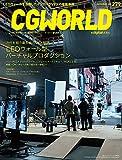 CGWORLD (シージーワールド) 2021年 11月号
