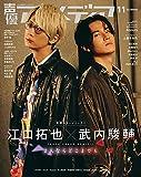 声優アニメディア2021年11月号
