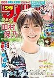 週刊少年マガジン 2021年46号[2021年10月13日発売] [雑誌]