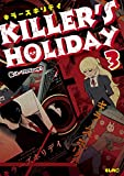 KILLER'S HOLIDAY 3 (コミックELMO)