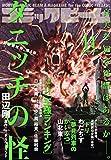 【電子版】月刊コミックビーム 2021年11月号