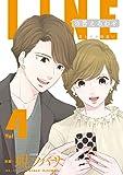 LINEの答えあわせ〜男と女の勘違い〜 4巻 (LINEコミックス)
