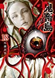 鬼畜島 18巻 (LINEコミックス)