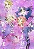 私のおかえり、彼のただいま 2巻 (LINEコミックス)
