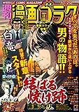 漫画ゴラク 2021年 10/29 号