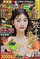 週刊少年サンデー 2021年 11/10 号 [雑誌]