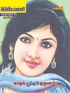 Sugamathi