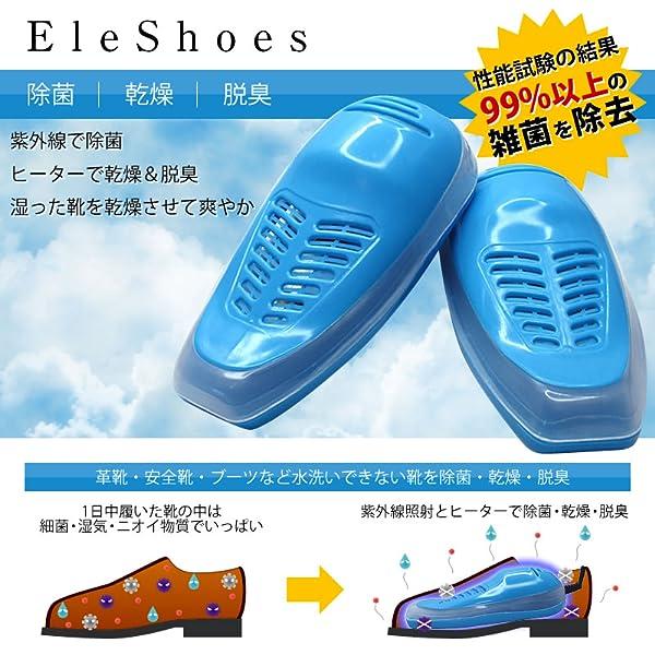 紫外線とヒーターが靴を乾燥、除菌します。