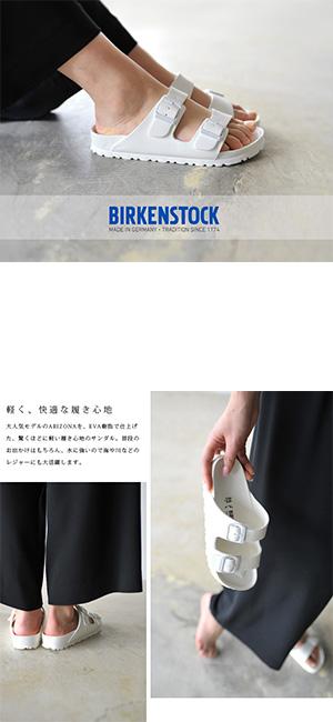 BIRKENSTOCK(ビルケンシュトック) でベストセラーを誇る《ARIZONA/アリゾナ》モデルの素材に水に強いEVA 樹脂を使用し、海やレジャーに大活躍してくれます。