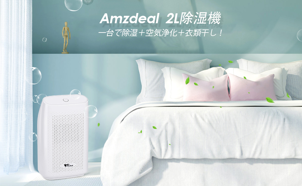 Amazon 除湿機 Amzdeal 除湿器 2000ml 空気浄化消臭 衣類乾燥 小型