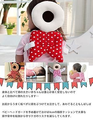 689a4630fd215 Amazon.co.jp: 転倒した赤ちゃんの後頭部をやさしく保護するベビー ...